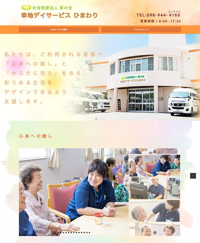20200915Screenshot_himawariHP
