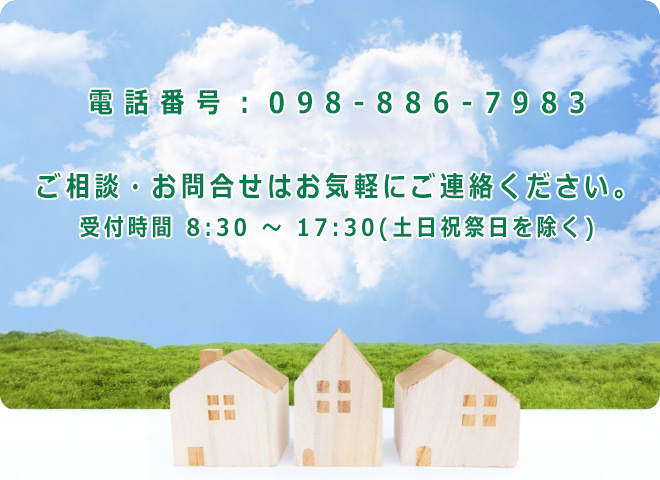 電話:098-886-7983