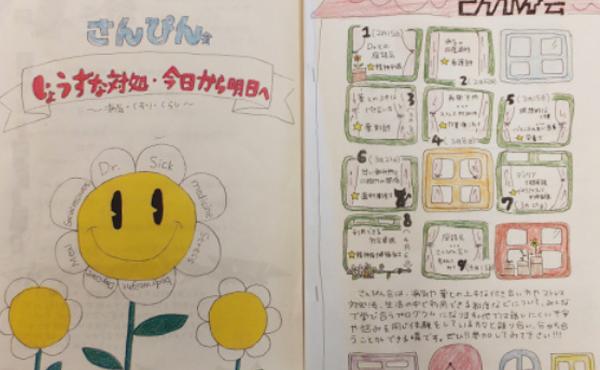 さんぴん会(心理教育)