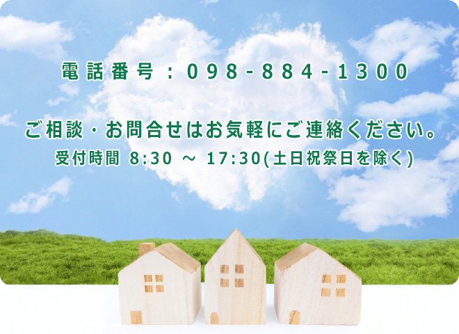 電話098-884-1300