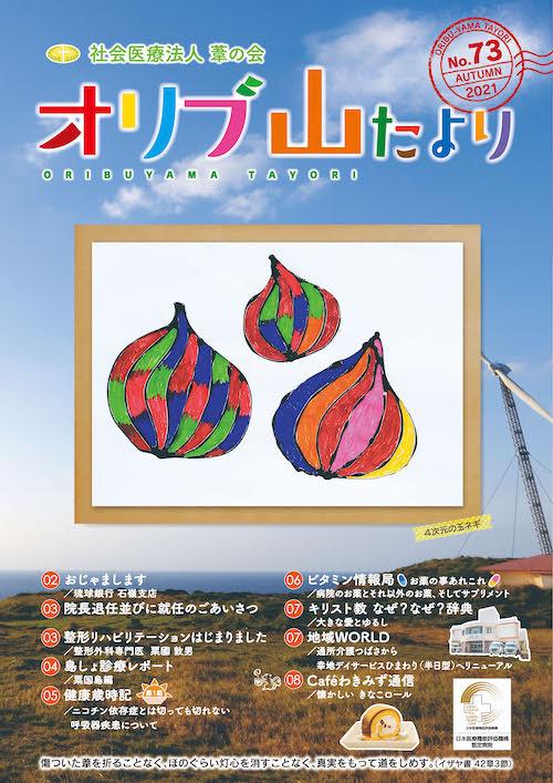 広報誌表紙73